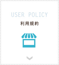 USER POLICY 利用規約